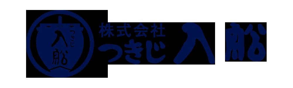 株式会社つきじ入船