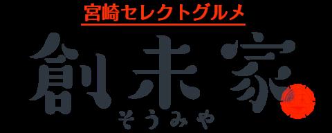 宮崎セレクトグルメ 創未家