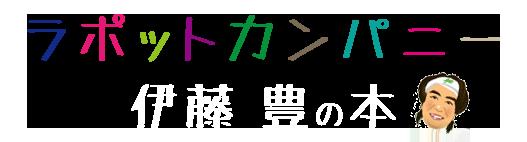 ラポットカンパニー伊藤豊の本