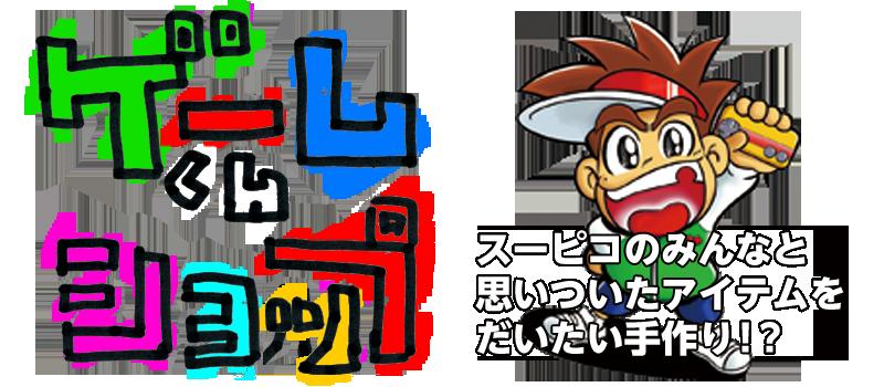 スーピコ公式グッズ販売サイト:ゲームくんショップ