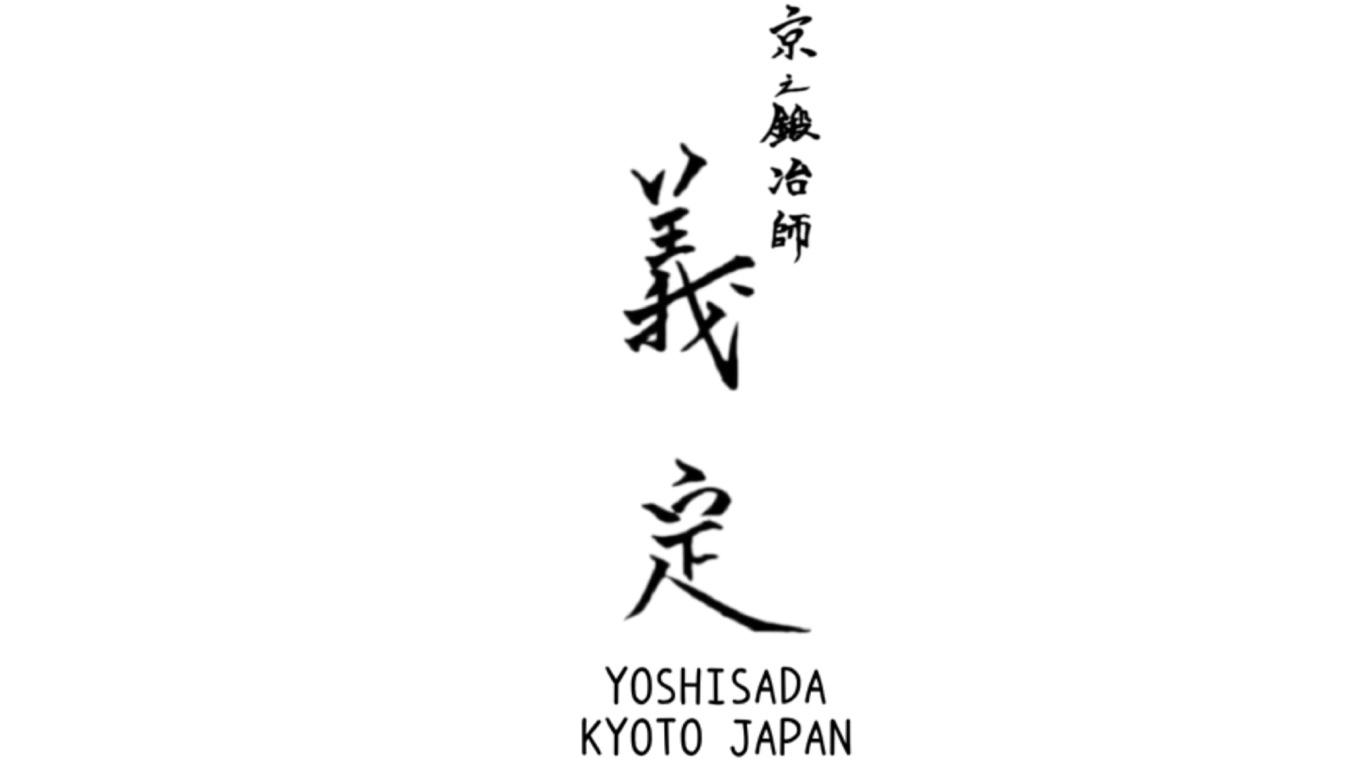 京之鍛冶師 義定 オンラインショップ