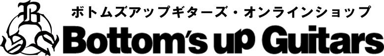 ボトムズアップギターズ・オンライン