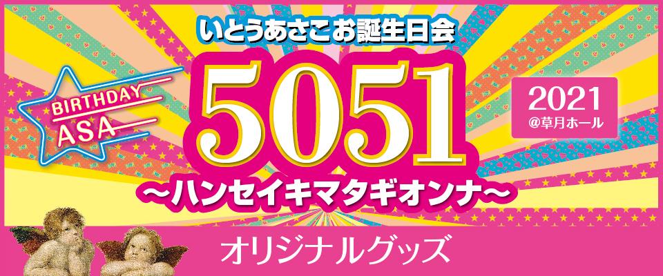 「5051〜ハンセイキマタギオンナ〜」オリジナルグッズショップ