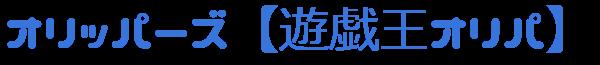 オリッパーズ【遊戯王オリパ】