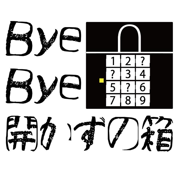 Bye‐Bye開かずの箱