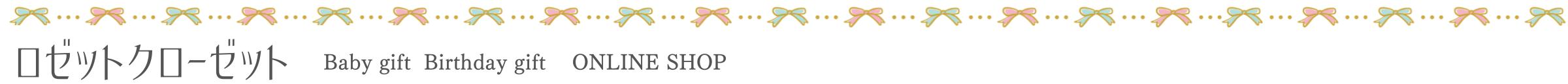 出産祝い・お誕生日ギフト ドレスエプロン  Rosette(ロゼット)