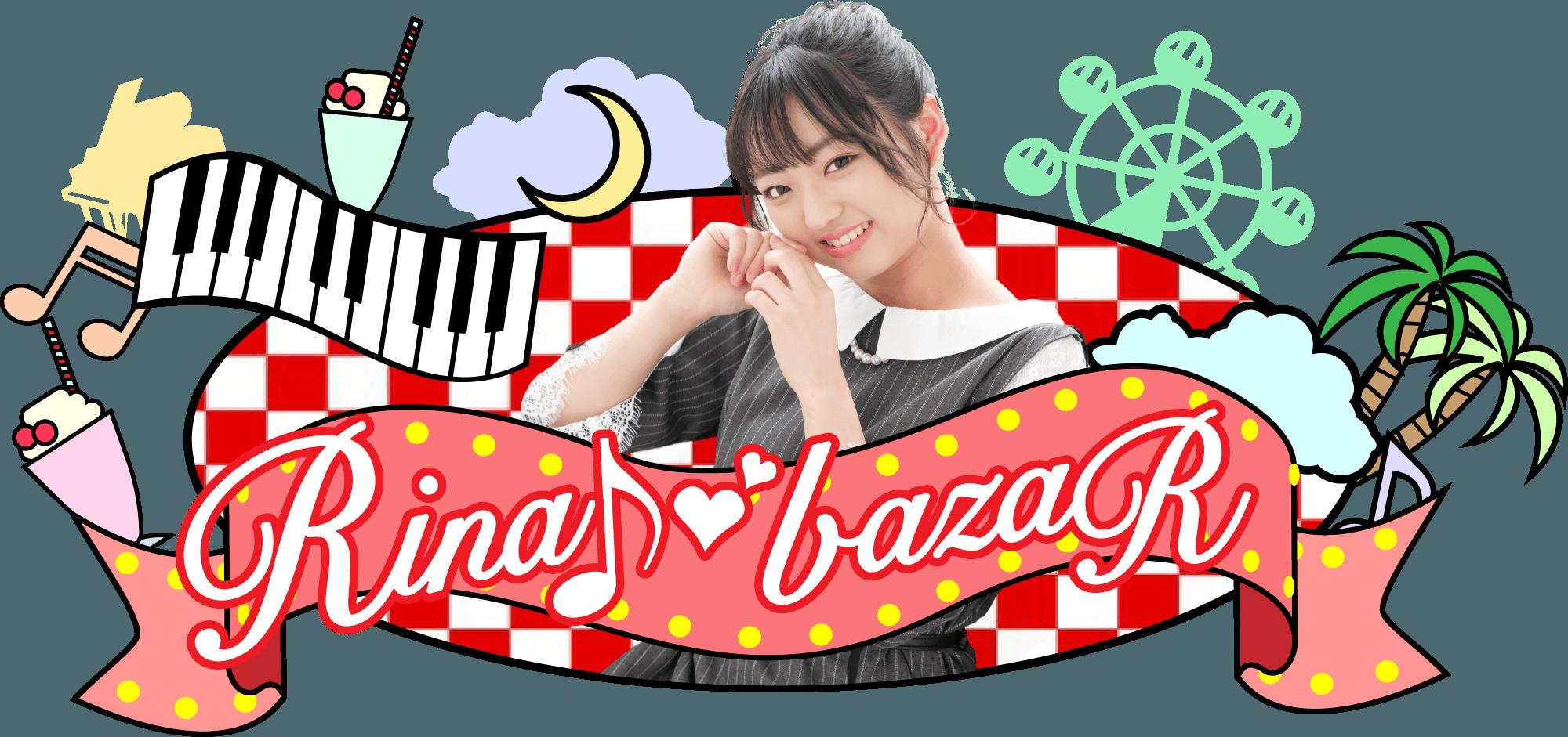 Rina♪♡♡bazaR