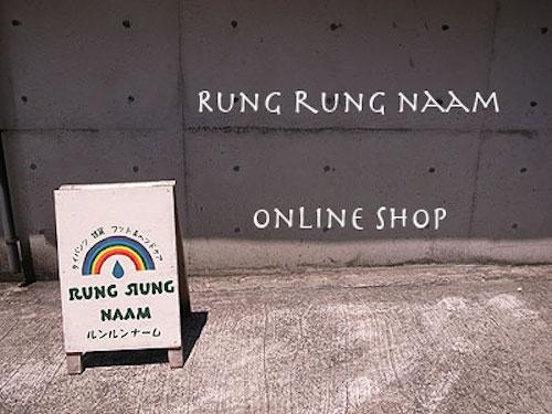 rung rung naam