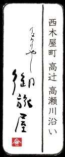 otayakyoto