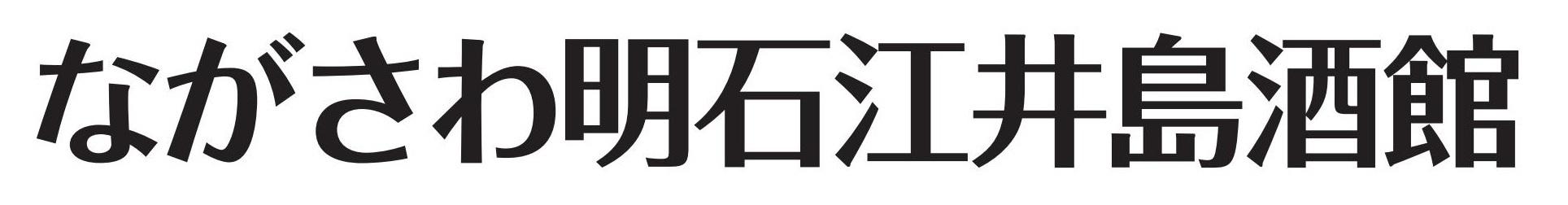 ながさわ明石江井島酒館