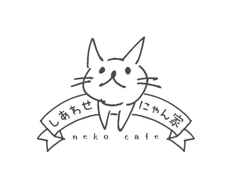 譲渡型保護猫カフェ しあわせにゃん家 しあにゃんSHOP