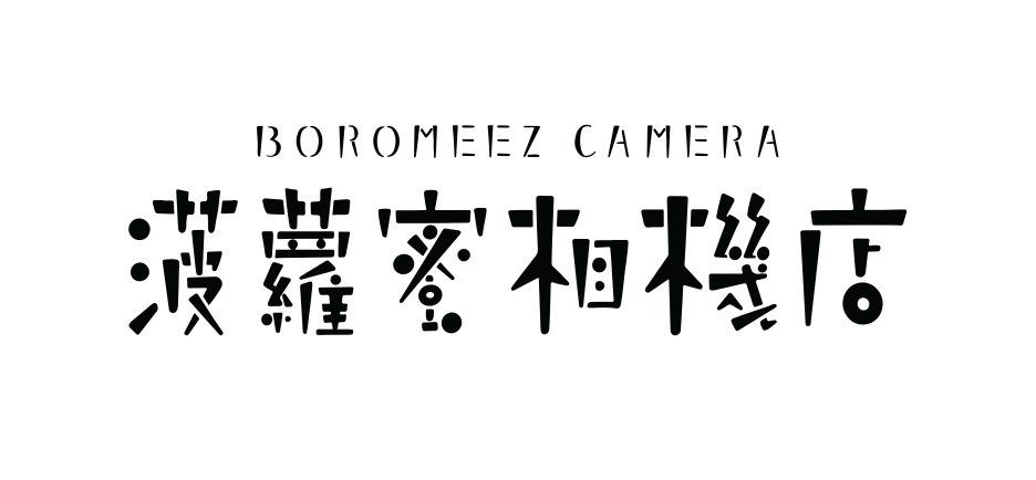 boromeez camera ◎ ボロミーズカメラ・フィルムカメラ専門店