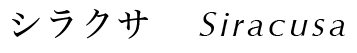 シラクサ siracusa