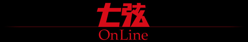 七弦OnLine