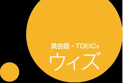 英語&TOEIC®TEST対策 ウィズイングリッシュアカデミー