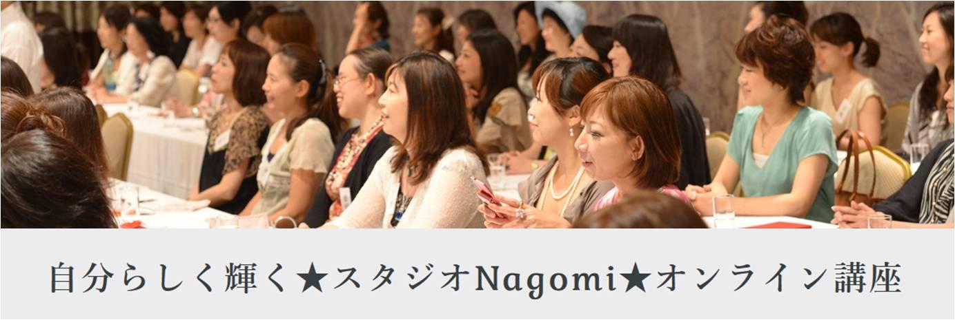 自分らしく輝く★スタジオNagomi★オンライン講座