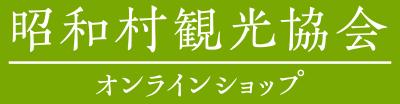 昭和村観光協会オンラインショップ