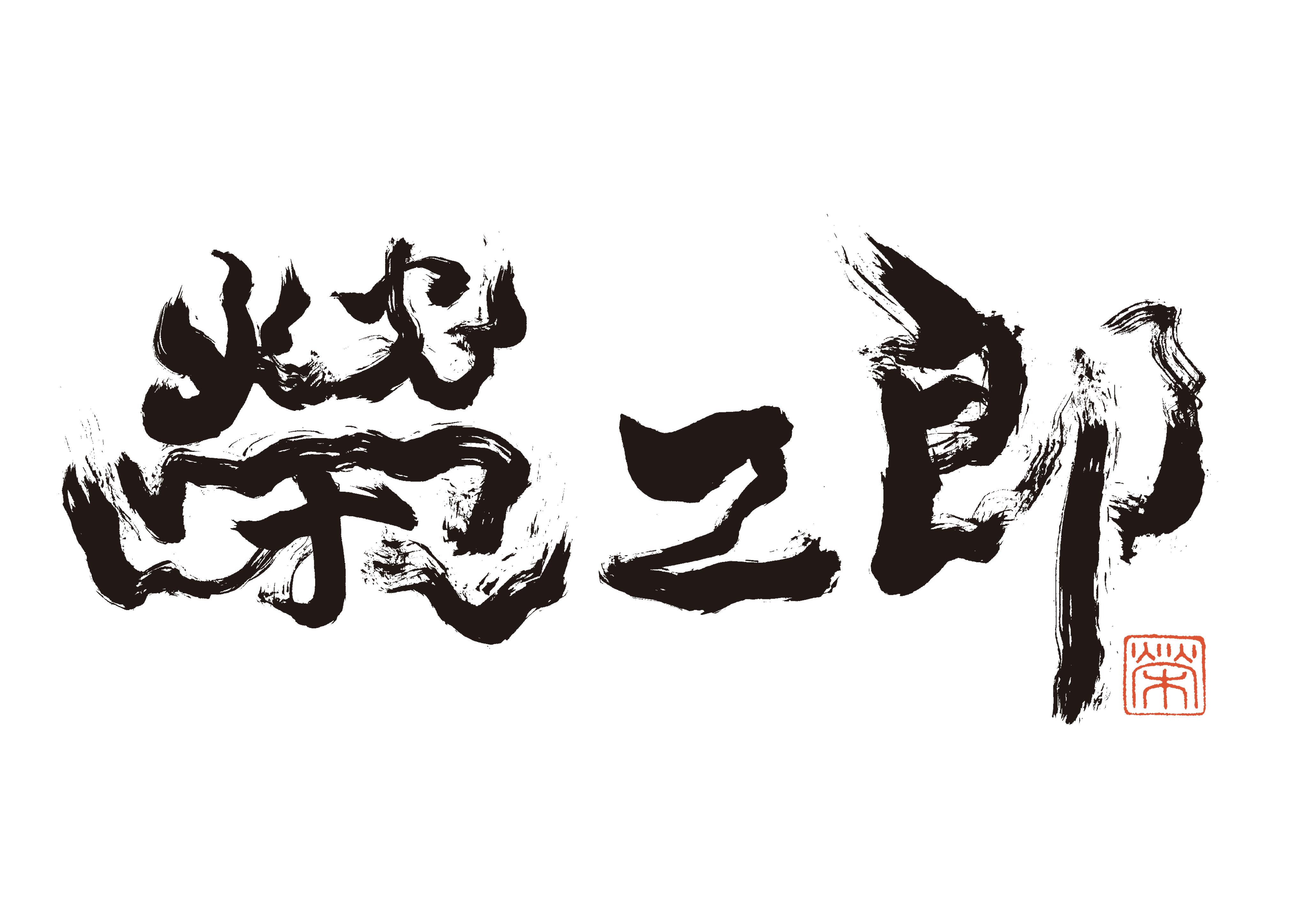 徳永榮二郎公式オンラインショップ