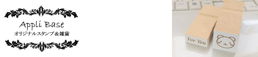 Appli Base - ゴム印と雑貨 -