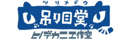 吊り目堂   [  ヒノデカニ2号店  ]