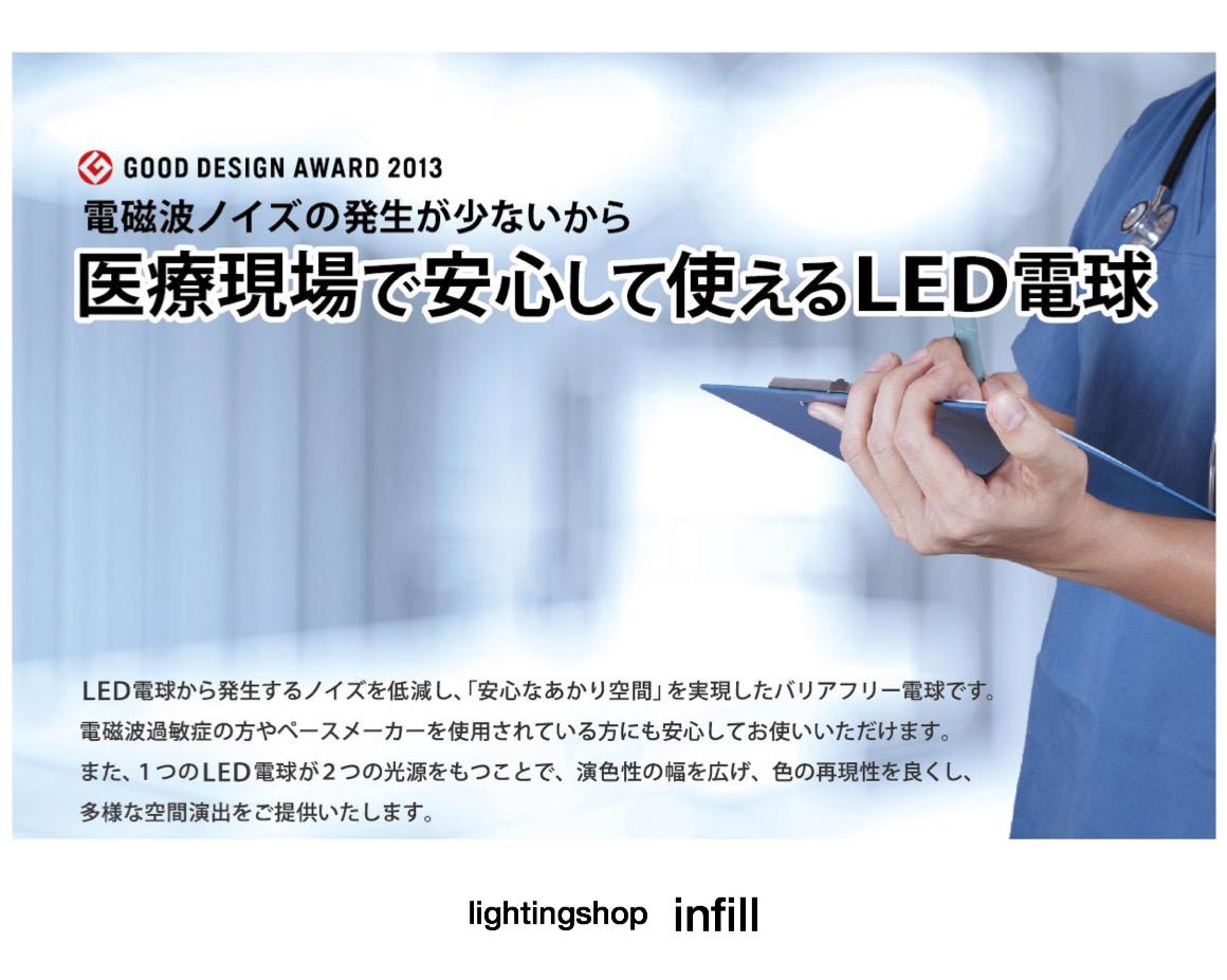 lightingshop infill