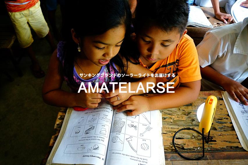 アマテラーセ