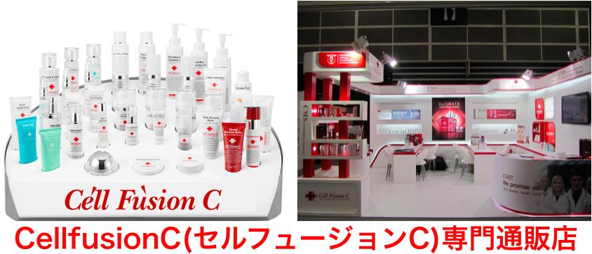 CellfusionC(セルフュージョンC)専門通販店