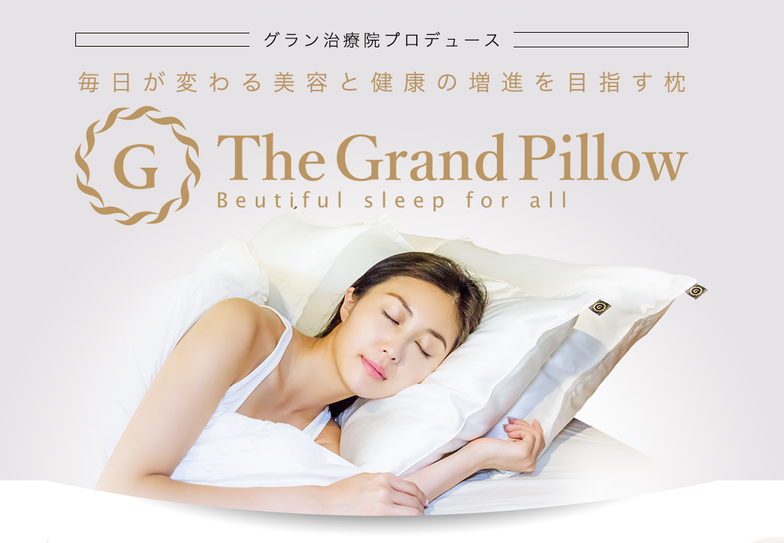 The Grand Pillow