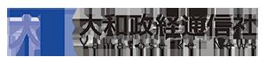 大和政経通信社.net