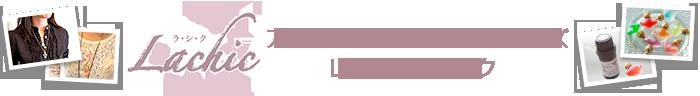 花とアロマの教室 Lachic ラ・シ・ク オンラインショップ