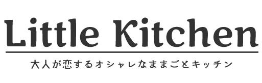 ままごとキッチン専門店『 Little Kitchen 』