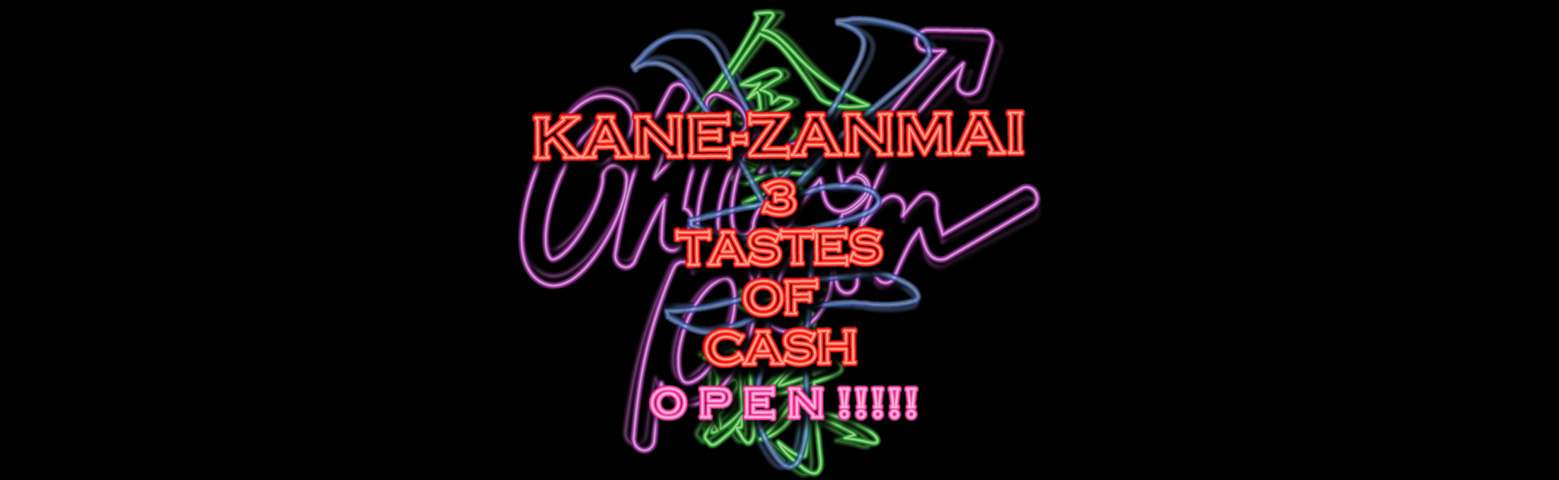 KANE-ZANMAI - 3 tastes of cash -