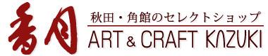 アート&クラフト香月