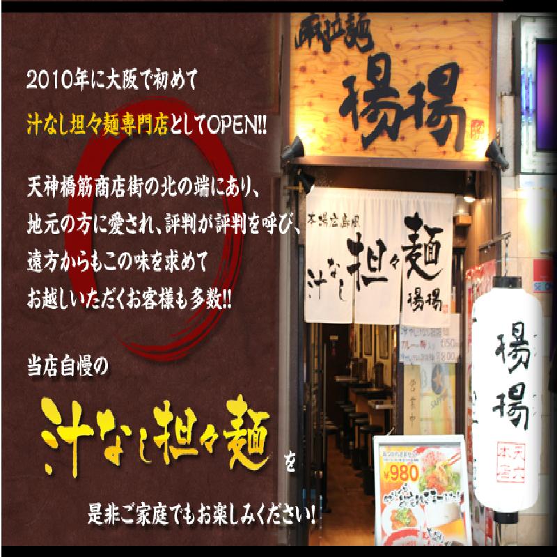 揚揚(ヤンヤン) 大阪天六本店 | 汁なし担々麺 ネット通販