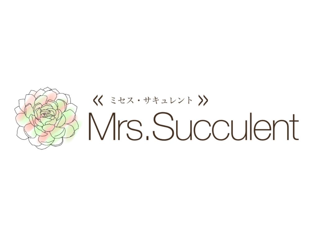 Mrs.Succulent〈ミセス サキュレント〉