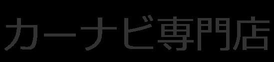 カーナビ専門店