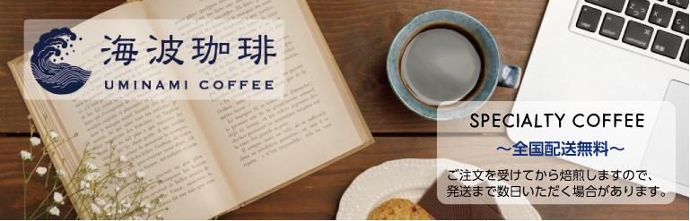 海波珈琲 -uminami coffee- オンラインショップ