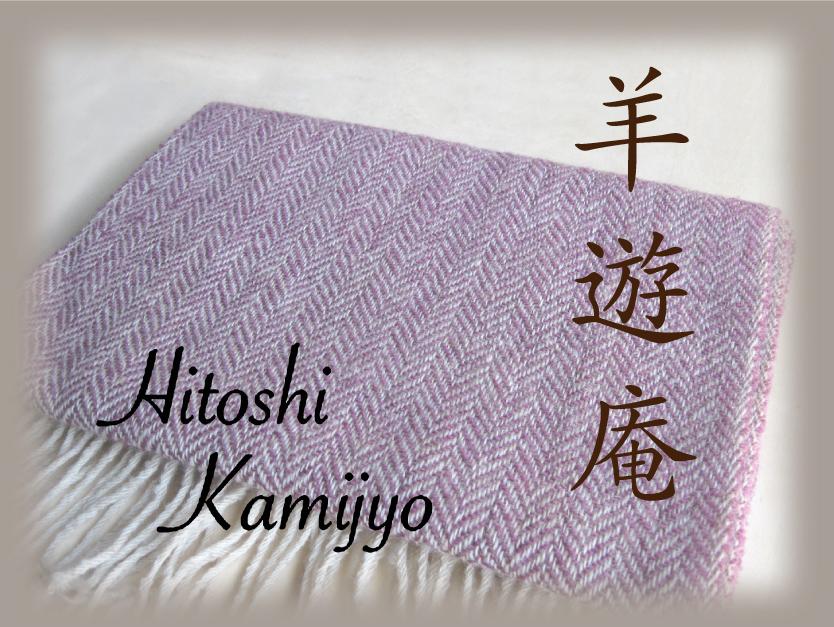 手紡ぎ手織りマフラー「羊遊庵」オンライン