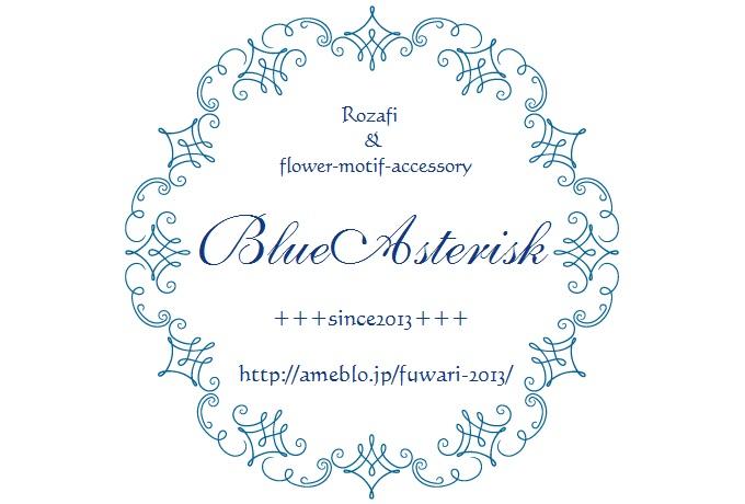Blue Asterisk