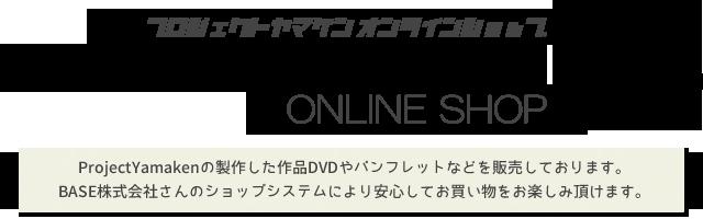 ProjectYamakenオンラインショップ:プロジェクトヤマケンオンラインショップ