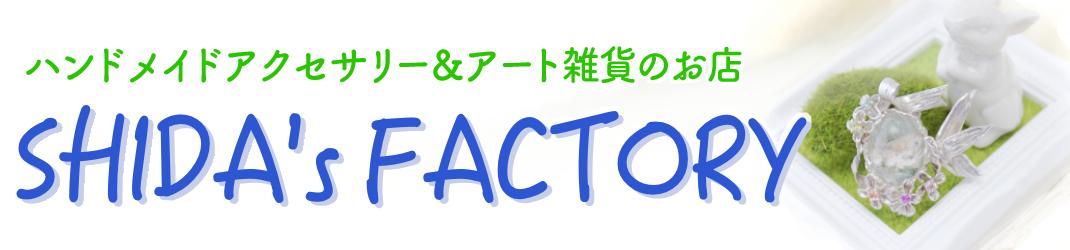 SHIDA's FACTORY 〜ハンドメイドアクセサリーとアート雑貨のお店〜