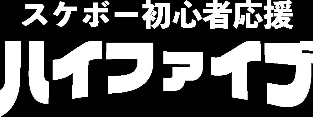 スケボー初心者応援 ハイファイブ
