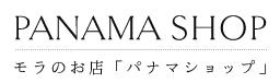 PANAMA-SHOP パナマ直輸入のモラのお店