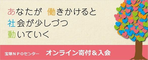 宝塚NPOセンター オンライン寄付・ご入会