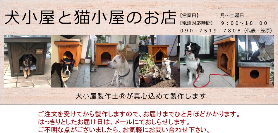 犬小屋と猫小屋のお店