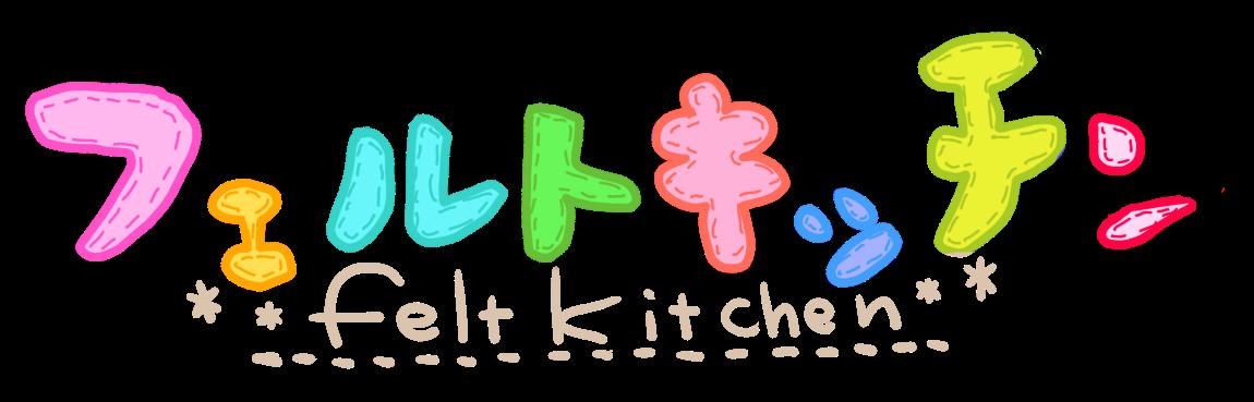 フェルトキッチン