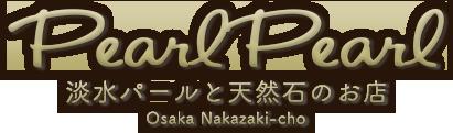 大阪梅田、中崎町の淡水パールと天然石アクセサリーのお店PearlPearl~パールパール~
