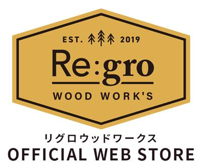 Re:gro wood work's (リグロ ウッドワークス)