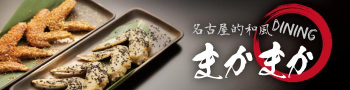名古屋 手羽先屋 通販サイト「名古屋的和風DININGまかまか」