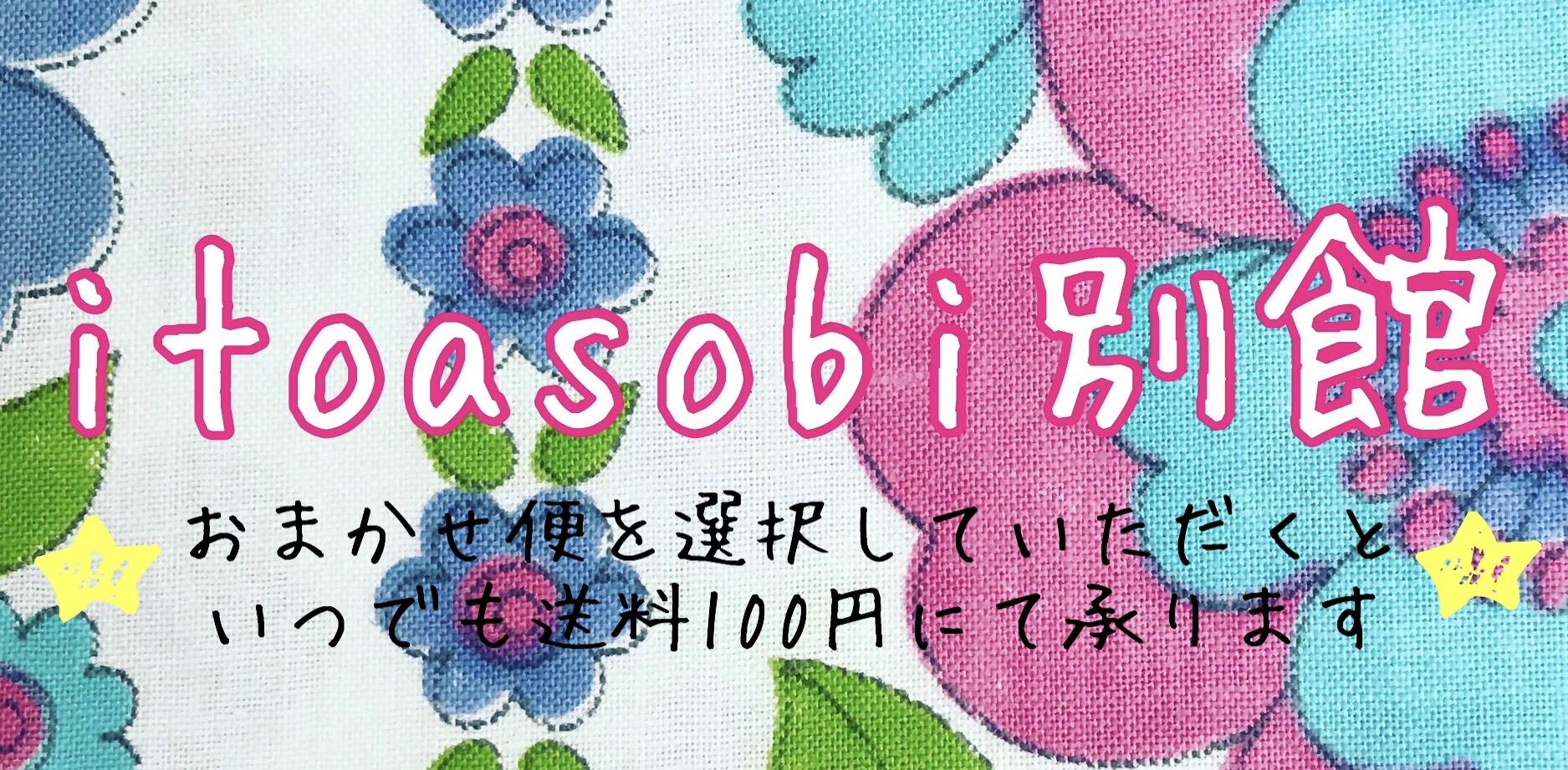 itoasobi別館